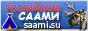Российские саами